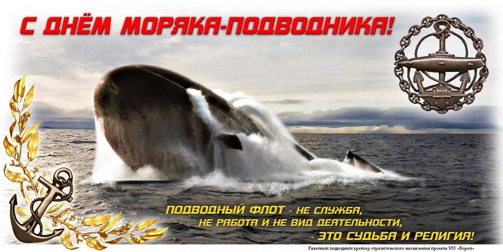 День моряка подводника поздравление в прозе